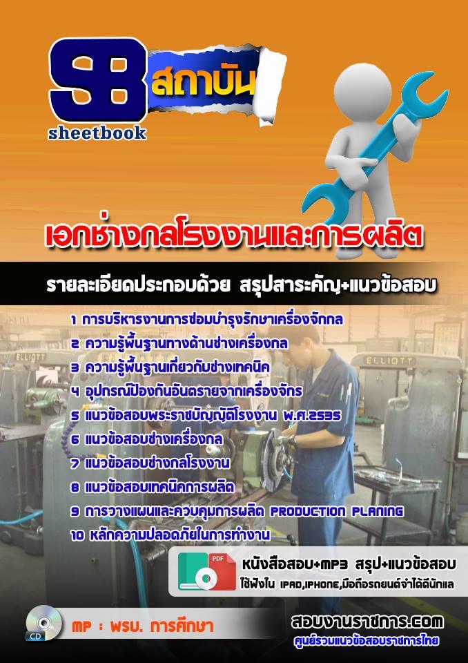 แนวข้อสอบเอกช่างกลโรงงานและการผลิต