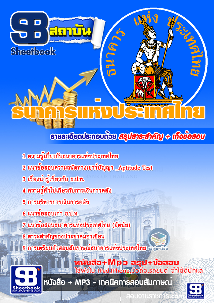แนวข้อสอบธนาคารแห่งประเทศไทย