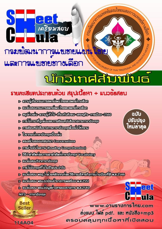 หนังสือเตรียมสอบ คุ่มือสอบ แนวข้อสอบนักวิเทศสัมพันธ์ กรมพัฒนาการแพทย์แผนไทยและการแพทย์ทางเลือก
