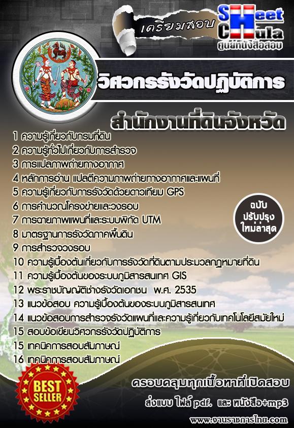 หนังสือเตรียมสอบ แนวข้อสอบข้าราชการ คุ่มือสอบวิศวกรรังวัดปฏิบัติการ กรมที่ดิน
