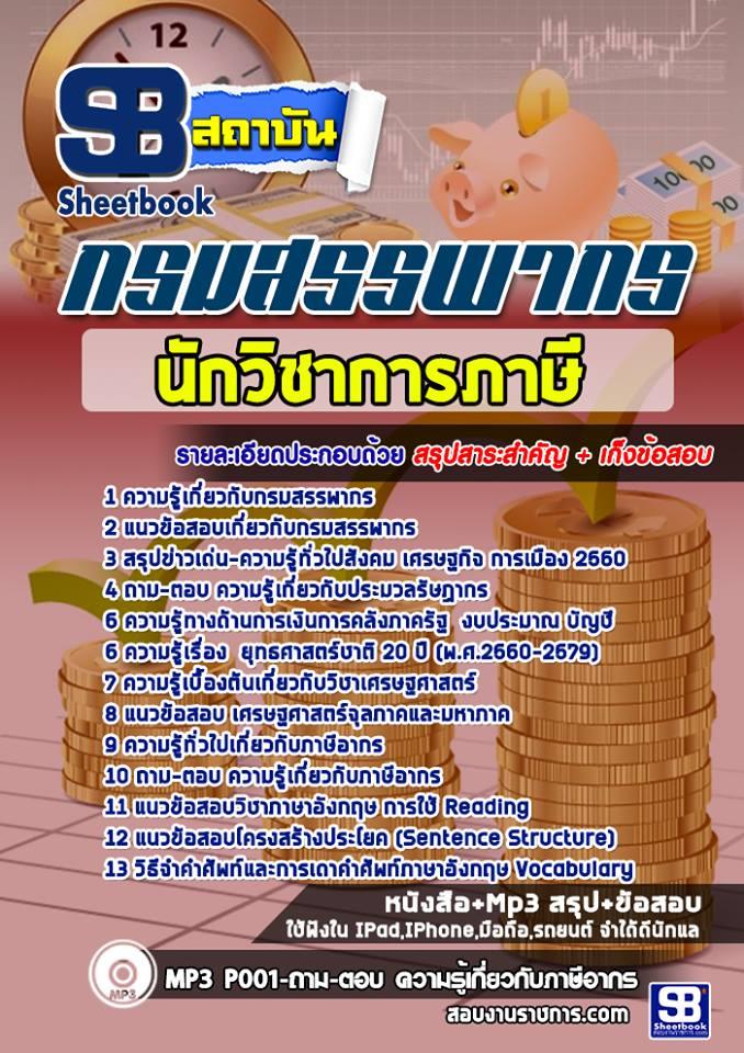 แนวข้อสอบ นักวิชาการภาษี กรมสรรพากร 2560