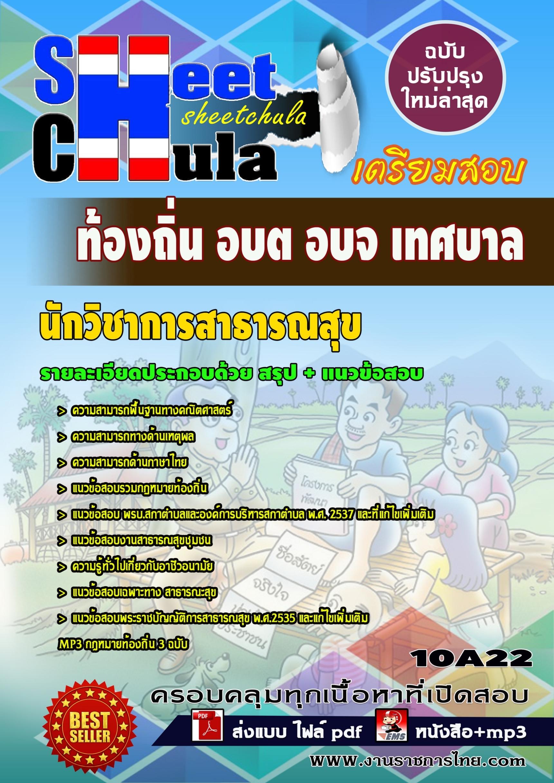 แนวข้อสอบข้าราชการไทย ข้อสอบข้าราชการ หนังสือสอบข้าราชการนักวิชาการสาธารณสุข ท้องถิ่น อบต เทศบาล อบจ อปท