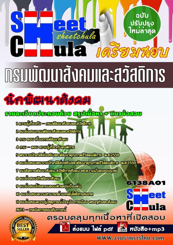 คู่มือสอบข้าราชการนักพัฒนาสังคม กรมพัฒนาสังคมและสวัสดิการ