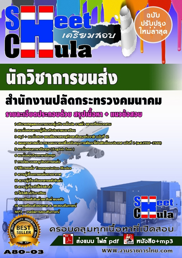 แนวข้อสอบข้าราชการ ข้อสอบข้าราชการ หนังสือสอบข้าราชการนักวิชาการขนส่ง สำนักงานปลัดกระทรวงคมนาคม