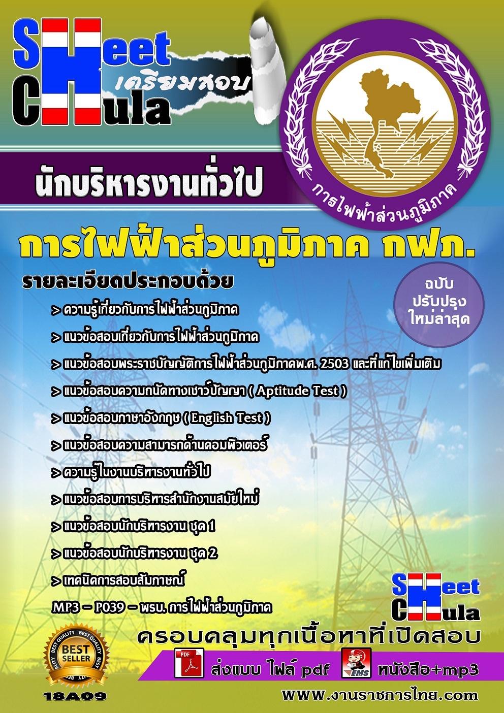 โหลดแนวข้อสอบนักบริหารงานทั่วไป การไฟฟ้าส่วนภุมิภาค ประจำปี2560