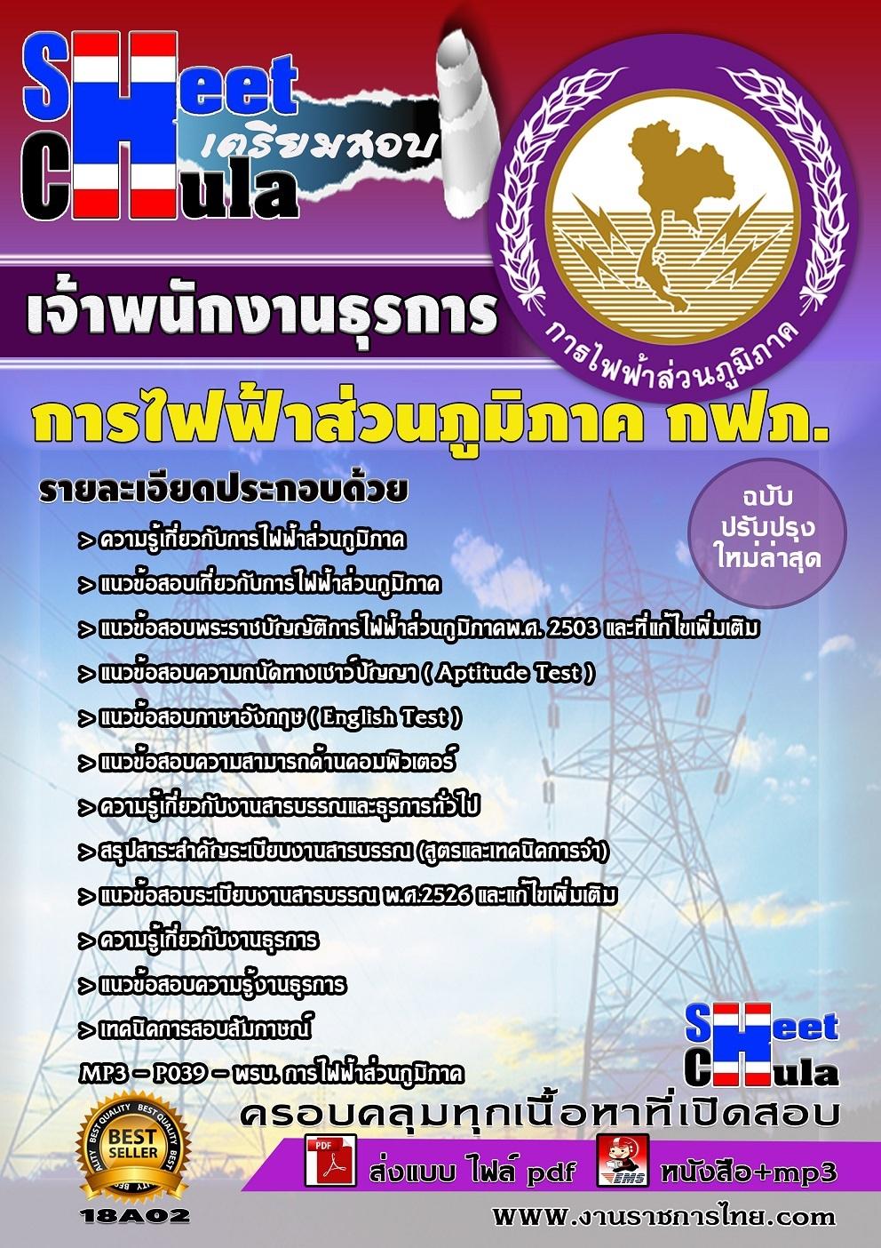 แนวข้อสอบเจ้าพนักงานธุรการ การไฟฟ้าส่วนภุมิภาค ประจำปี2560