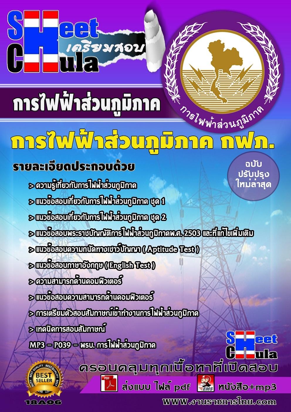 โหลดแนวข้อสอบการไฟฟ้าส่วนภูมิภาค การไฟฟ้าส่วนภุมิภาค ประจำปี2560