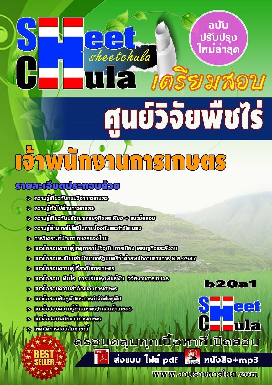 หนังสือเตรียมสอบ คุ่มือสอบ แนวข้อสอบเจ้าพนักงานการเกษตร ศูนย์วิจัยพืชไร่
