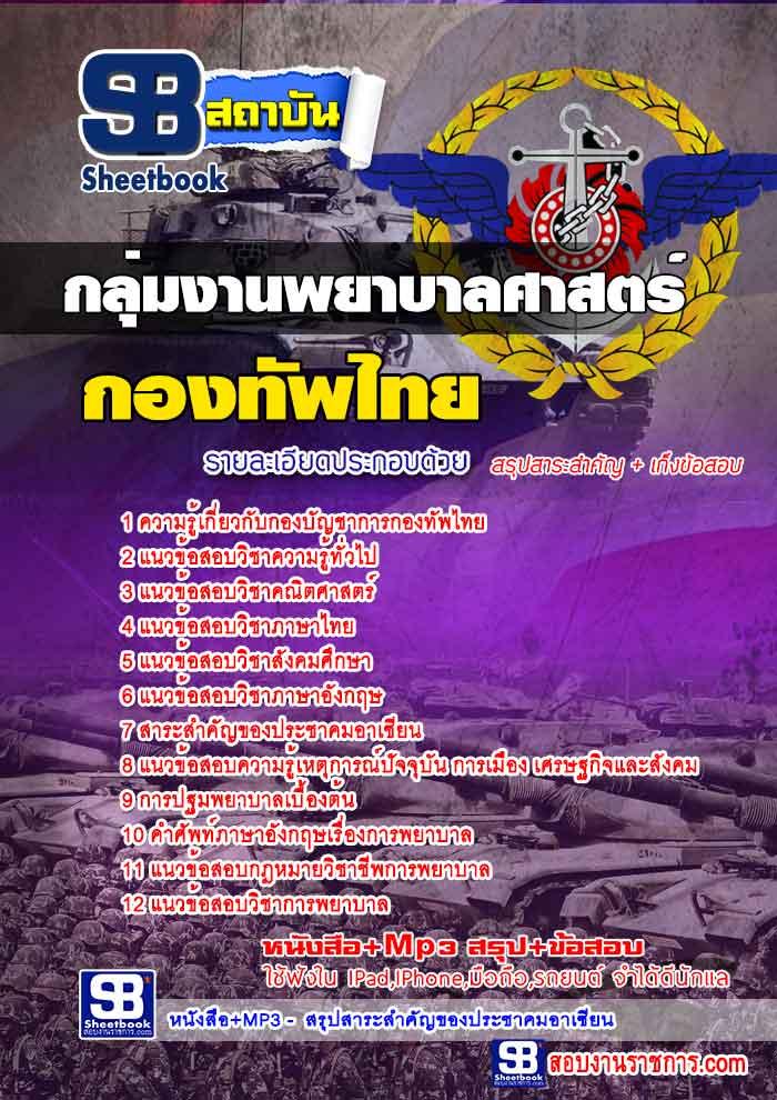 แนวข้อสอบกองบัญชาการกองทัพไทย กลุ่มงานพยาบาลศาสตร์ 2560