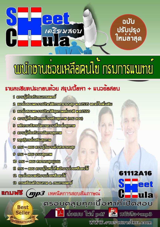 ข้อสอบราชการ คู่มือสอบราชการ แนวข้อสอบพนักงานช่วยเหลือคนไข้ กรมการแพทย์
