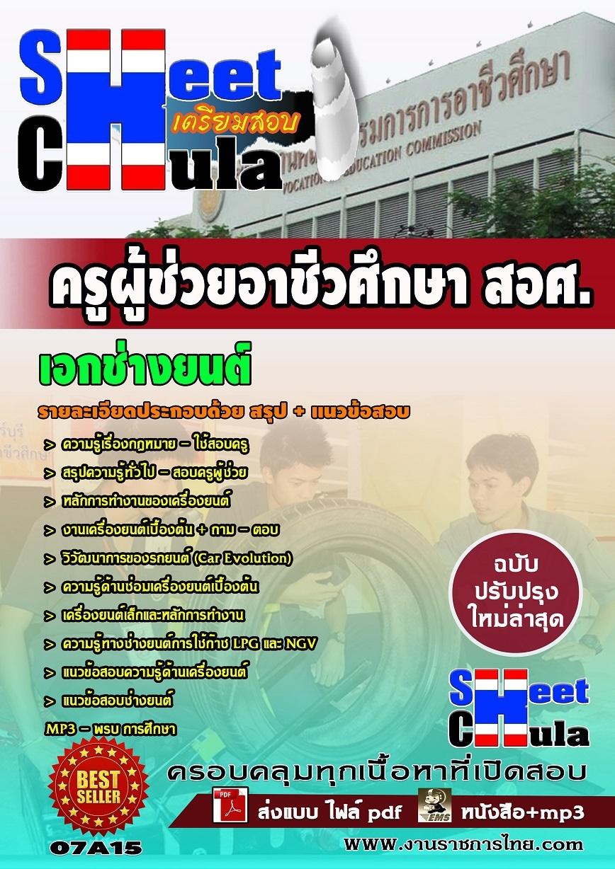 หนังสือเตรียมสอบ แนวข้อสอบข้าราชการ คุ่มือสอบวิชาเอกช่างยนต์ สอศ