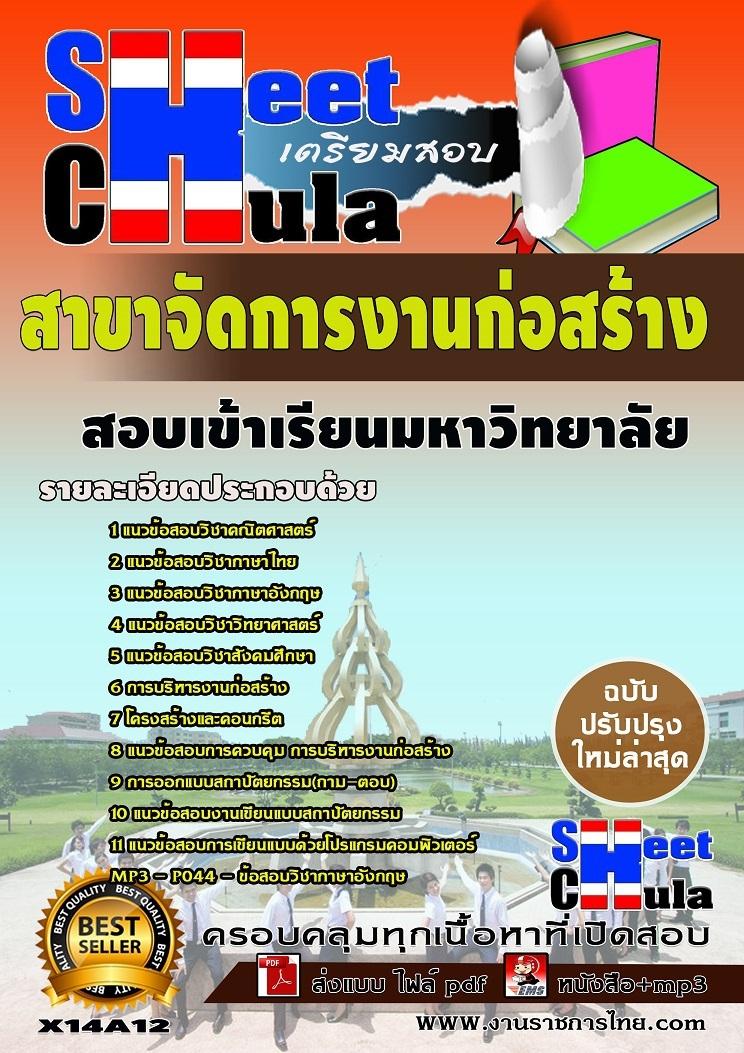 หนังสือเตรียมสอบ แนวข้อสอบข้าราชการ คุ่มือสอบสาขาจัดการงานก่อสร้าง สอบเข้ามหาวิทยาลัย