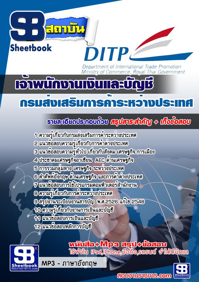 หนังสือสอบเจ้าพนักงานเงินและบัญชี กรมส่งเสริมการค้าระหว่างประเทศ