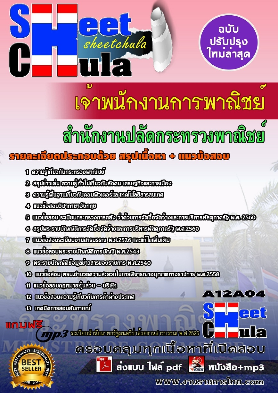 ข้อสอบราชการ คู่มือสอบข้าราชการ แนวข้อสอบเจ้าพนักงานการพาณิชย์ สำนักงานปลัดกระทรวงพาณิชย์