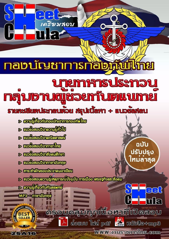 หนังสือสอบกลุ่มงานผู้ช่วยทันตกรรม กองบัญชาการกองทัพไทย
