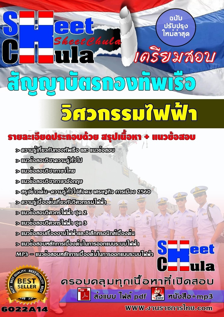 แนวข้อสอบข้าราชการไทย ข้อสอบข้าราชการ หนังสือสอบข้าราชการวิศวกรรมไฟฟ้า กองทัพเรือสัญญาบัตร