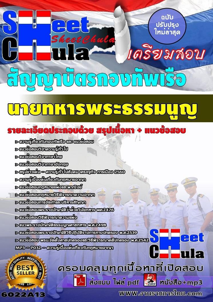 แนวข้อสอบข้าราชการไทย ข้อสอบข้าราชการ หนังสือสอบข้าราชการนายทหารพระธรรมนูญ กองทัพเรือสัญญาบัตร