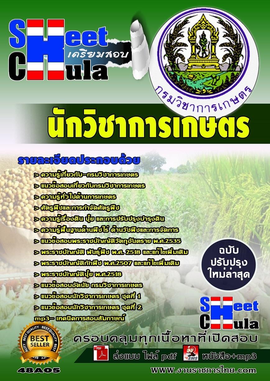 แนวข้อสอบนักวิชาการเกษตร กรมวิชาการเกษตร ประจำปี2560