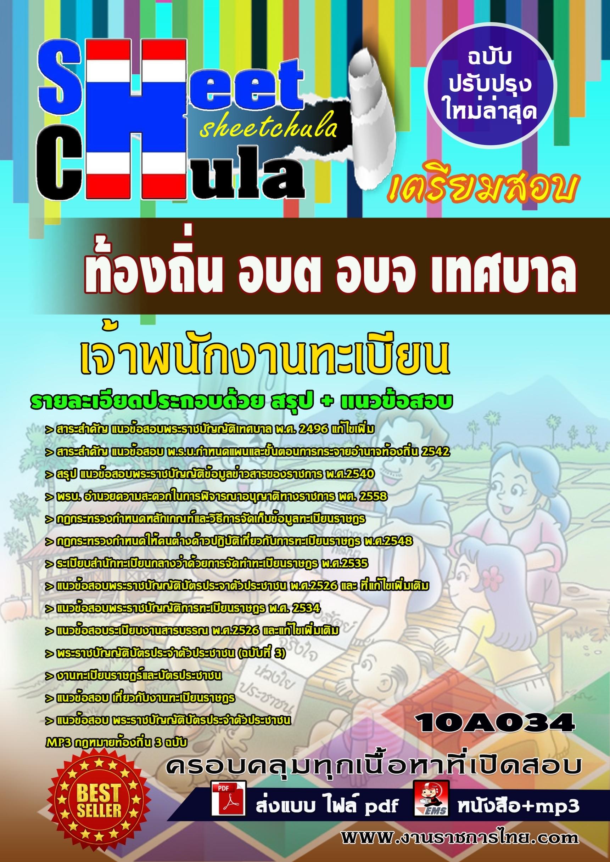 แนวข้อสอบข้าราชการไทย ข้อสอบข้าราชการ หนังสือสอบข้าราชการเจ้าพนักงานทะเบียน ท้องถิ่น อบต อบจ เทศบาล อปท