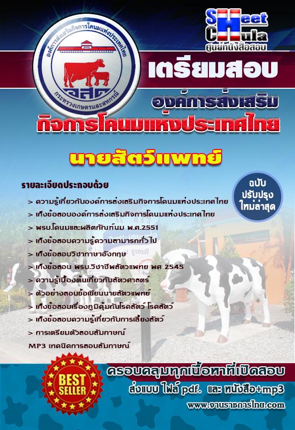 นายสัตว์แพทย์ องค์การส่งเสริมกิจการโคนมแห่งประเทศไทย