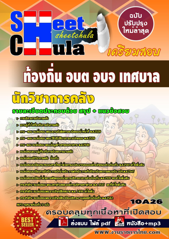 แนวข้อสอบข้าราชการไทย ข้อสอบข้าราชการ หนังสือสอบข้าราชการนักวิชาการคลัง ท้องถิ่น อบต เทศบาล อบจ อปท