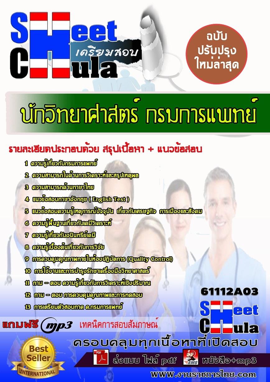 คุ่มือเตรียมสอบ หนังสือเตรียมสอบ แนวข้อสอบนักวิทยาศาสตร์ กรมการแพทย์