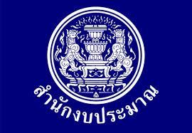 แนวข้อสอบข้าราชการ ข้อสอบข้าราชการ หนังสือสอบข้าราชการนักวิเทศสัมพันธ์ปฎิบัติการ สำนักงบประมาณ