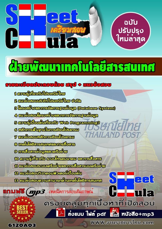 คู่มือสอบข้าราชการ หนังสือเตรียมสอบ ข้อสอบฝ่ายพัฒนาเทคโนโลยีสารสนเทศ บริษัท ไปรษณีย์ไทย จำกัด