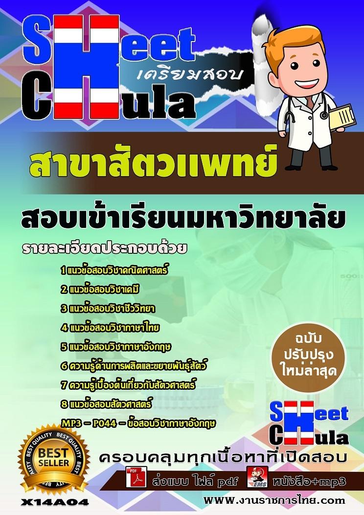 หนังสือเตรียมสอบ แนวข้อสอบข้าราชการ คุ่มือสอบสาขาสัตวเเพทย์ สอบเข้ามหาวิทยาลัย