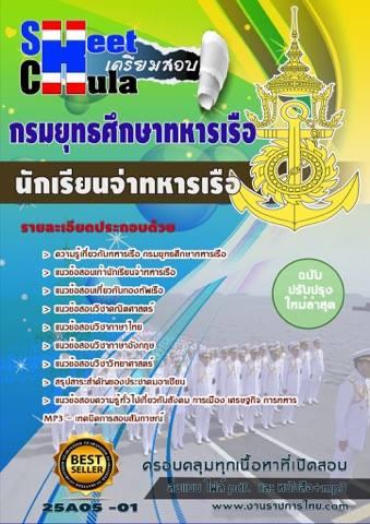 โหลดแนวข้อสอบนักเรียนจ่าทหารเรือ กรมยุทธศึกษาทหารเรือ (ยศ.ทร.)