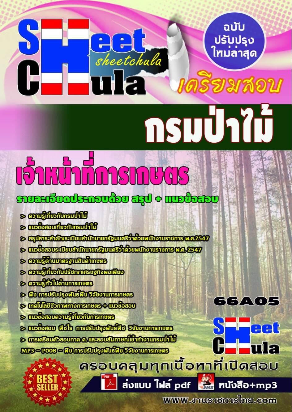 หนังสือเตรียมสอบ แนวข้อสอบข้าราชการ คุ่มือสอบเจ้าหน้าที่การเกษตร กรมป่าไม้