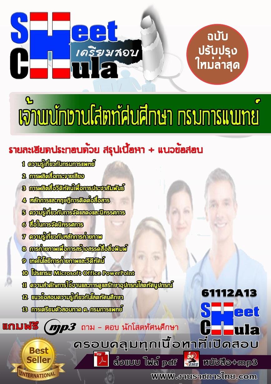 ข้อสอบราชการ คู่มือสอบราชการ แนวข้อสอบเจ้าพนักงานโสตทัศนศึกษา กรมการแพทย์