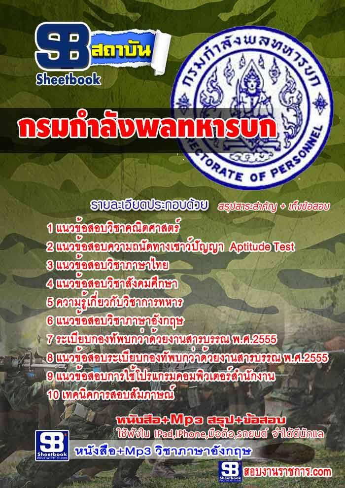 ไฟล์ pdf เตรียมสอบกรมกำลังพลทหารบก (สรุป)