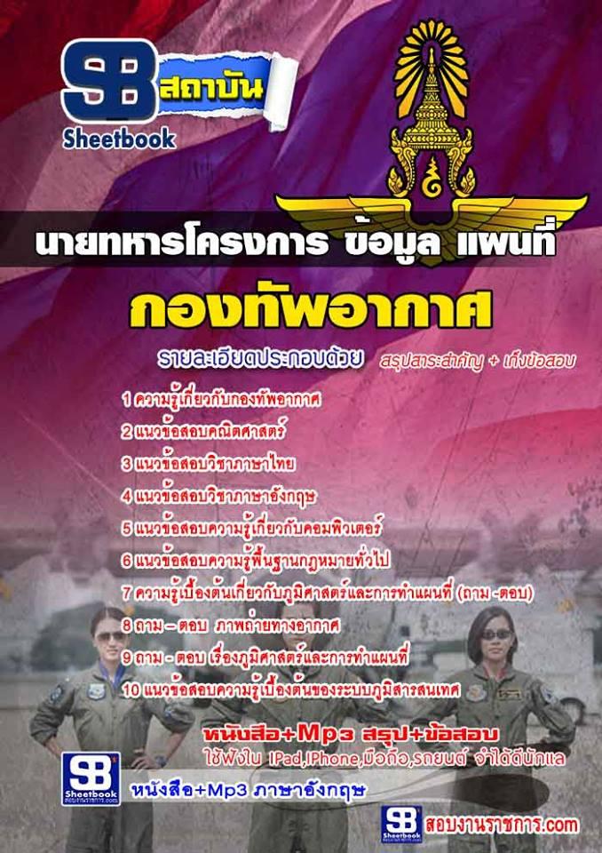 แนวข้อสอบ นายทหารโครงการ ข้อมูล แผนที่ กองทัพอากาศ 2560