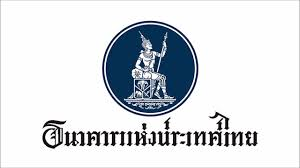 โหลดข้อสอบเศรษฐกร ธนาคารแห่งประเทศไทย ประจำปี2560