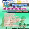 แนวข้อสอบนักทรัพยากรบุคคล กรมกิจการผู้สูงอายุ NEW 2560