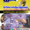 แนวข้อสอบ นักวิเคราะห์นโยบายและแผน กรมพัฒนาการแพทย์แผนไทยและการแพทย์ทางเลือก