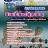 แนวข้อสอบนักพัฒนาสังคม กรมกิจการผู้สูงอายุ new 2560