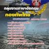 แนวข้อสอบกองบัญชาการกองทัพไทย กลุ่มงานภาษาอังกฤษ 2560