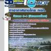 แนวข้อสอบ วิศวกร 3-4 (วิศวกรรมโยธา) ท่าอากาศยานไทย ทอท AOT 2560