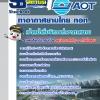 แนวข้อสอบเจ้าหน้าที่บริการท่าอากาศยาน บริษัทการท่าอากาศยานไทย ทอท AOT 2560