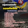 แนวข้อสอบ กลุ่มงานพลขับ กองบัญชาการกองทัพไทย 2560