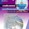 แนวข้อสอบนายสัตวแพทย์ กรมทรัพยากรทางทะเลและชายฝั่ง 2560