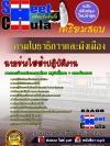 คู่มือสอบข้าราชการ หนังสือเตรียมสอบ คุ่มือเตรียมสอบนายช่างไฟฟ้าปฏิบัติงาน กรมโยธาธิการและผังเมือง