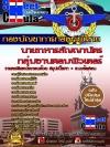 คู่มือสอบข้าราชการกลุ่มงานคอมพิวเตอร์ นายทหารสัญญาบัตร กองบัญชาการกองทัพไทย