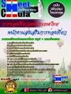 คุ่มือเตรียมสอบ หนังสือเตรียมสอบ แนวข้อสอบพนักงานส่งเสริมการท่องเที่ยว การท่องเที่ยวแห่งประเทศไทย