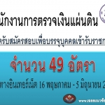 สำนักงานการตรวจเงินแผ่นดิน (สตง) เปิดสมัครสอบรับราชการ 49 อัตรา