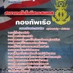 แนวข้อสอบสาขาเทคโนโลยีสารสนเทศ สัญญาบัตรทหารเรือ กองทัพเรือ new 2560