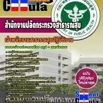 หนังสือเตรียมสอบ แนวข้อสอบข้าราชการ คุ่มือสอบเจ้าพนักงานสาธารณสุขปฏิบัติงาน สำนักงานปลัดกระทรวงสาธารณสุข