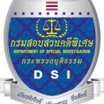 หนังสือสอบเจ้าหน้าที่พัสดุ กรมสอบสวนคดีพิเศษ DSI